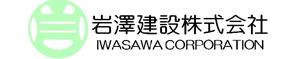 岩澤建設株式会社長野支店