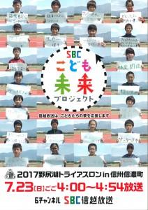 2017トライアスロン放送